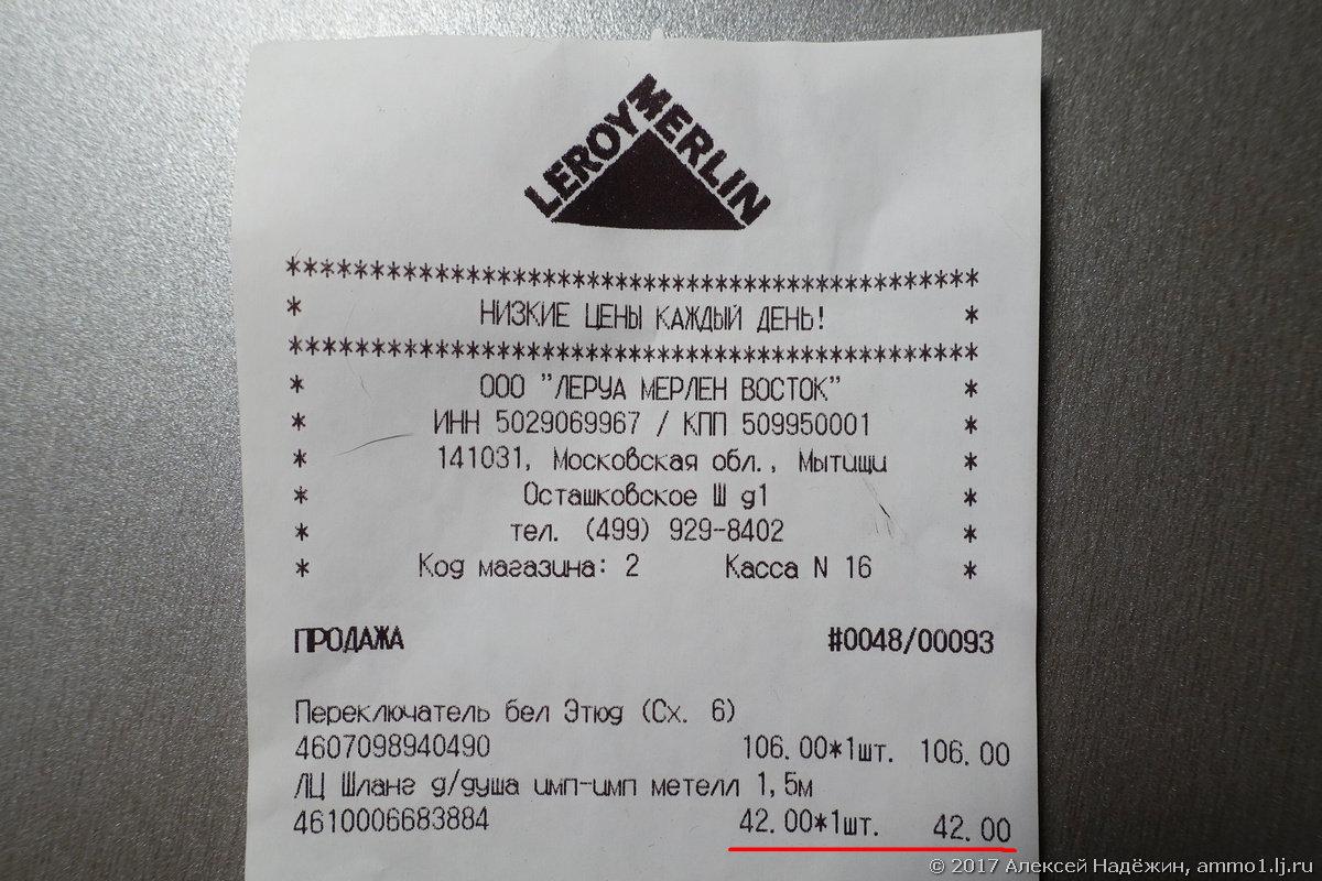 42 рубля