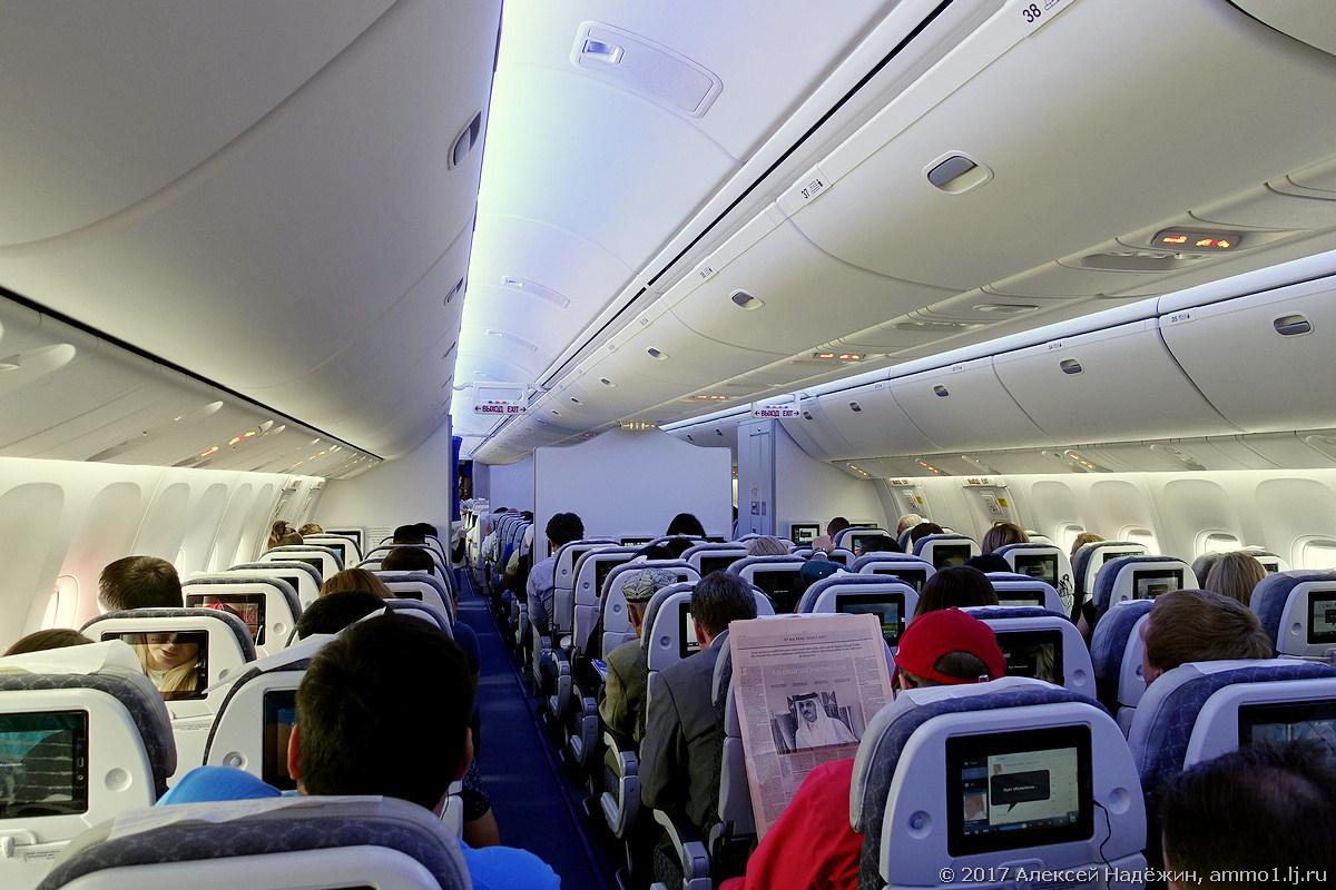 Медиастриминг в самолёте