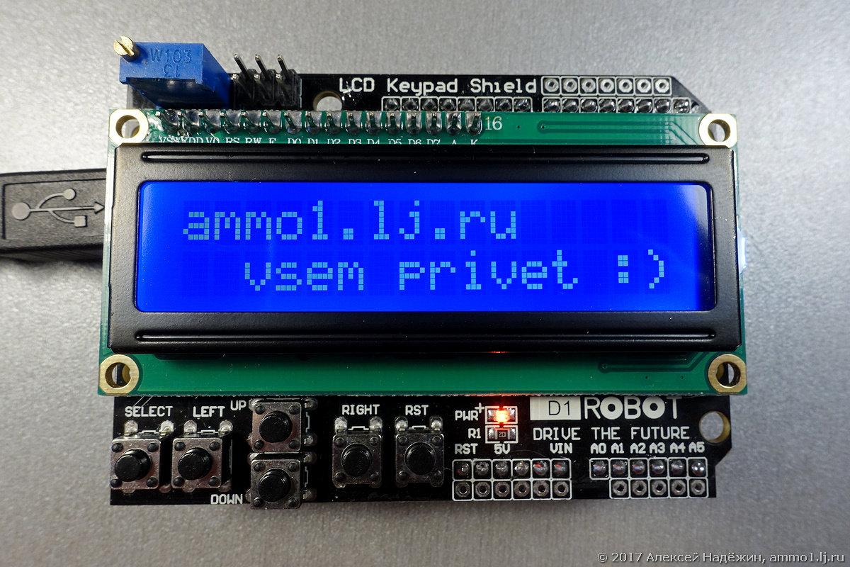 Эксперименты с Arduino
