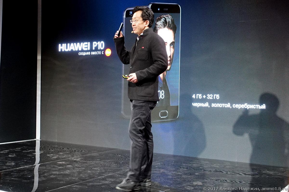 Презентация смартфона Huawei P10