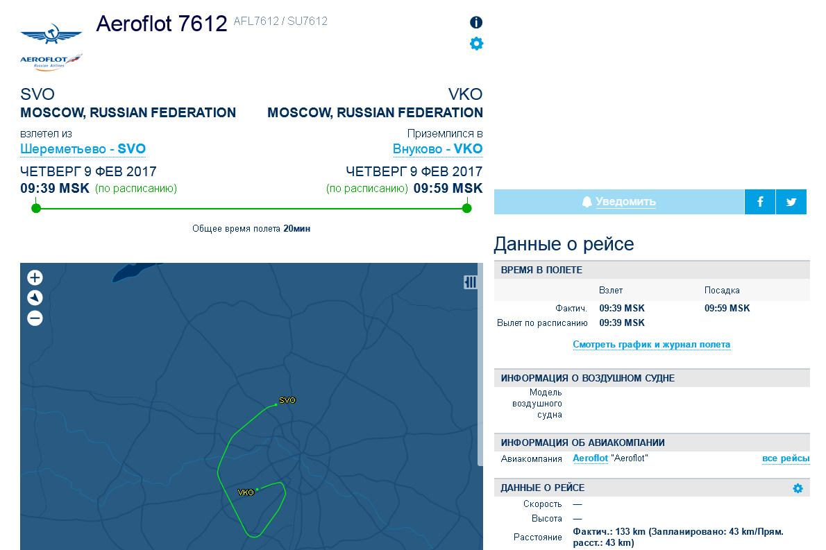 Рейс SU7612