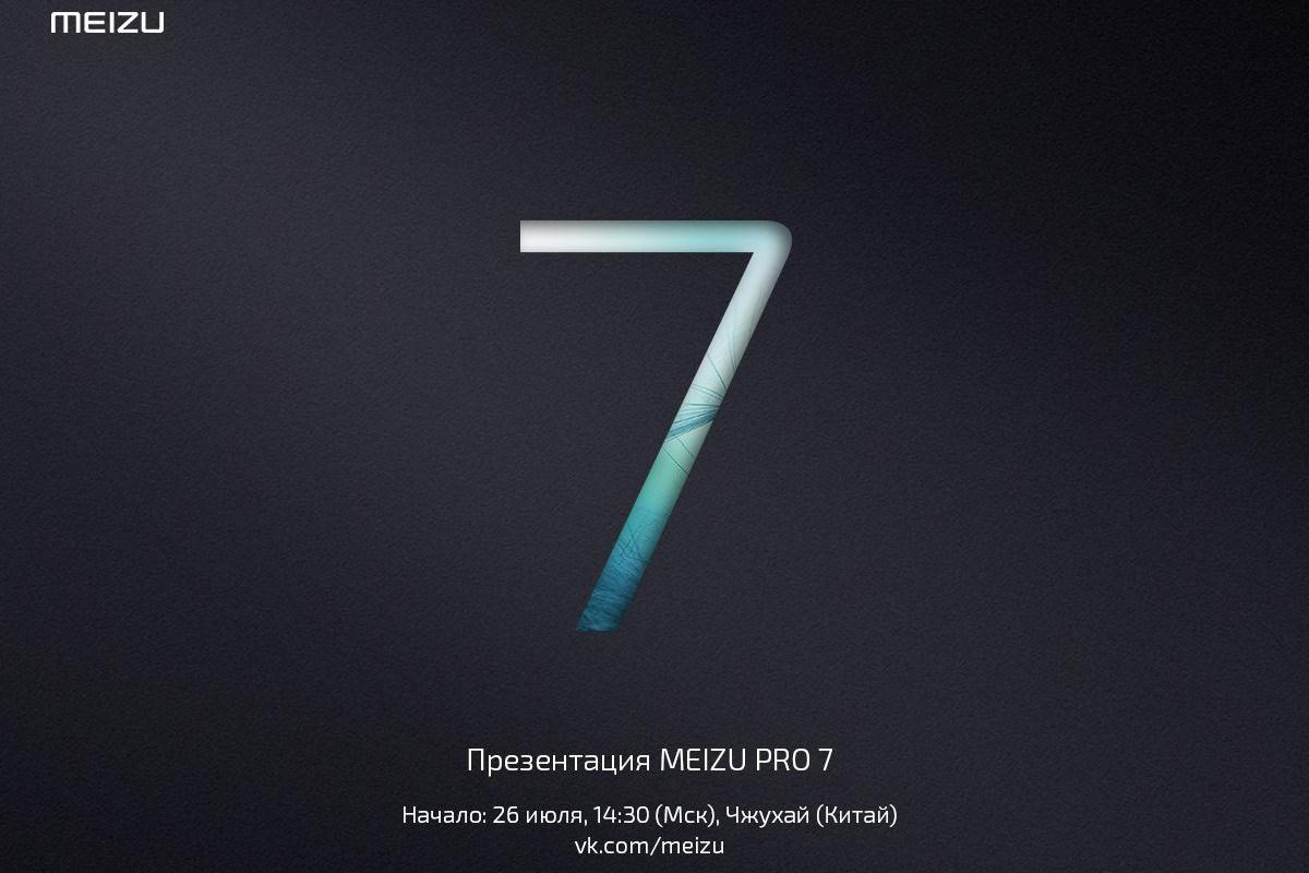 Meizu выпускает смартфон с двумя экранами