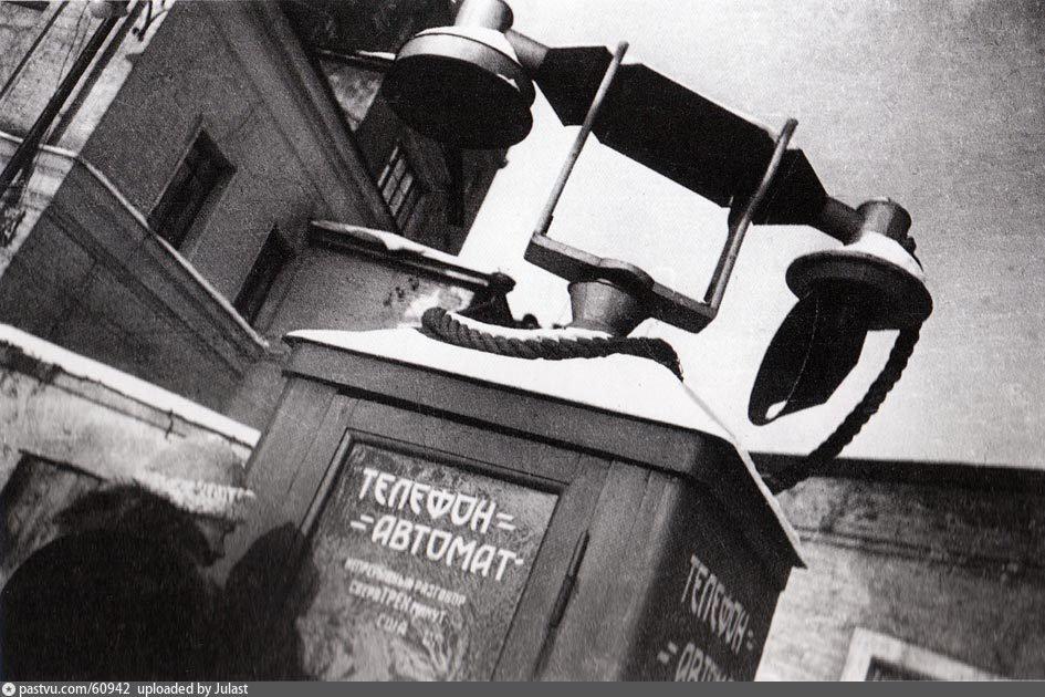 135 лет телефону в Москве