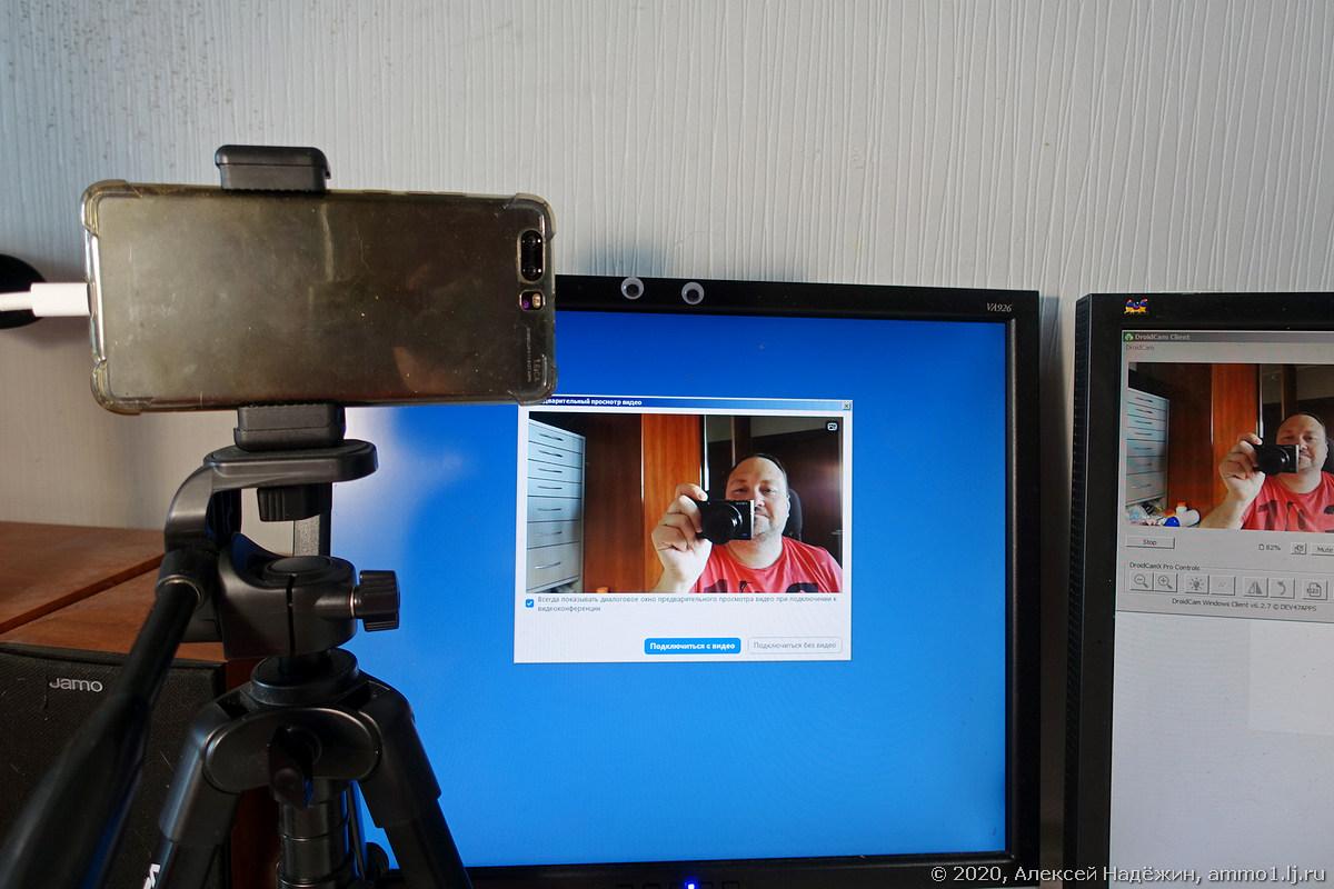 Вебкамера из смартфона