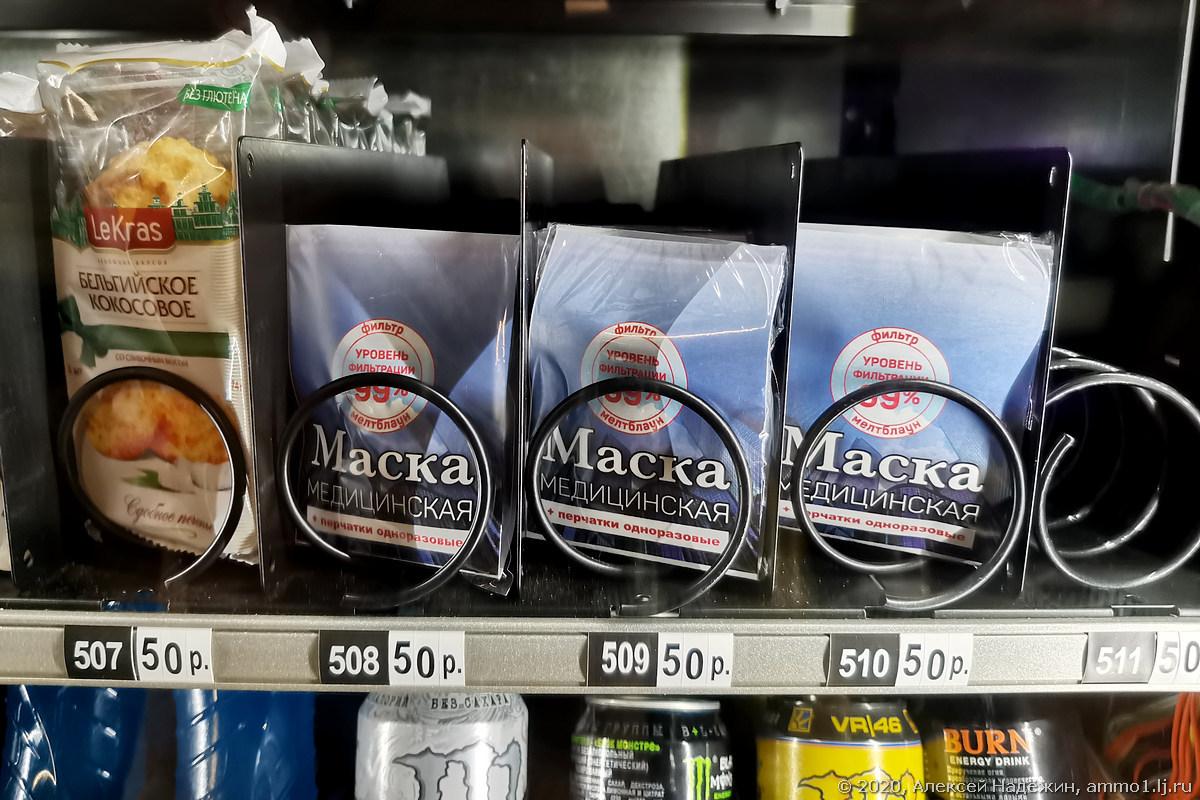 Продажа масок в метро. Сходил посмотрел.: ammo1 — LiveJournal