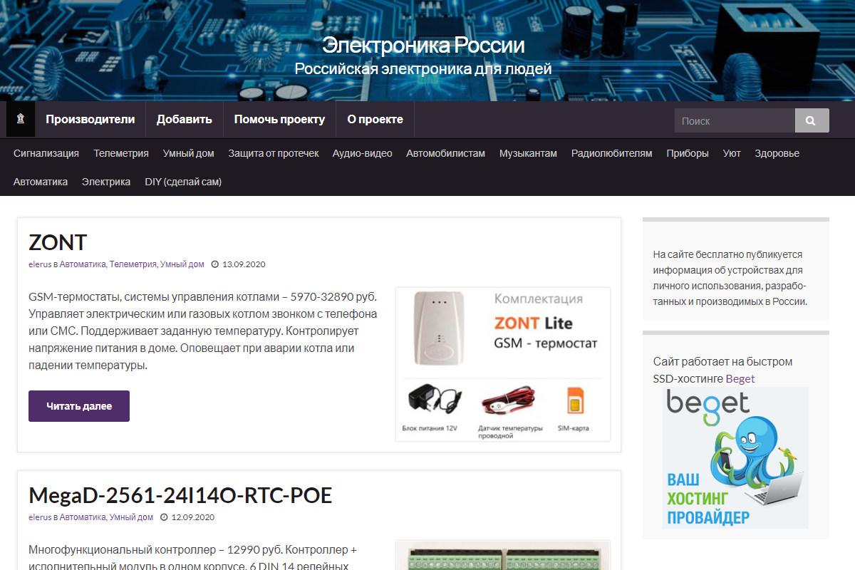 Первая сотня российских электронных устройств