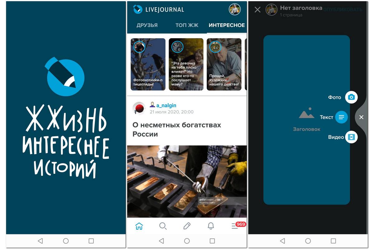 Новое приложение LiveJournal