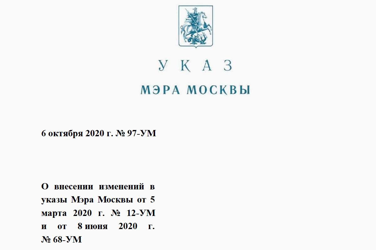 Москва внимательно следит за работниками на удалёнке