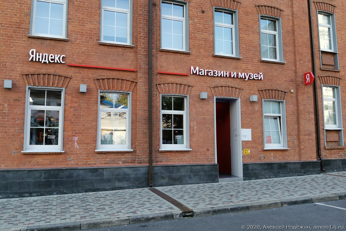 yandexmuseum01.jpg