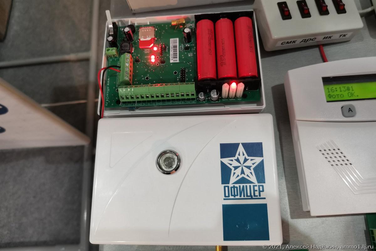 Много-много GSM-сигнализаций на выставке Securika