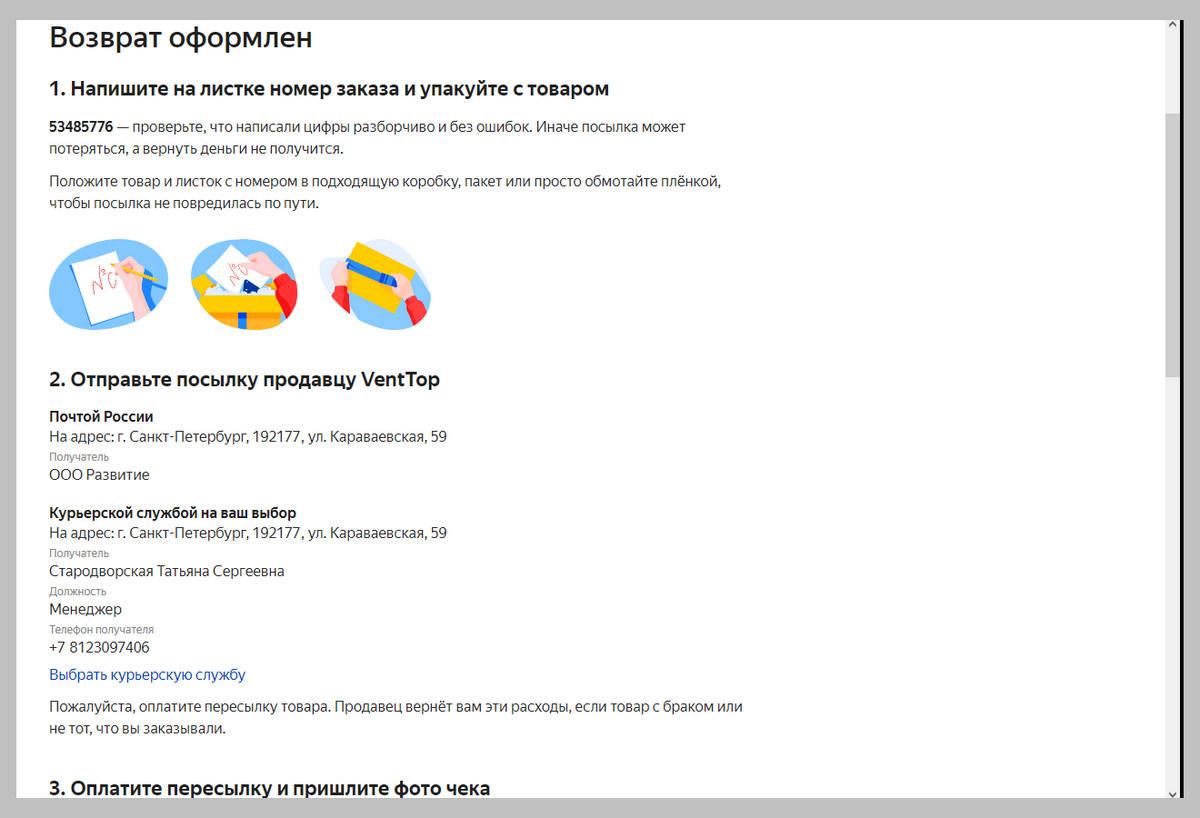 Платный возврат в Яндекс Маркете